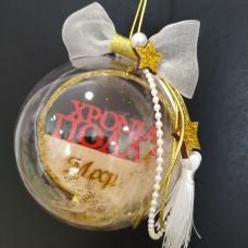 Προσωποποιημένη χριστουγεννιάτικη μπάλα sto205