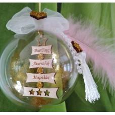 Προσωποποιημένη χριστουγεννιάτικη μπάλα με ονόματα sto206-4